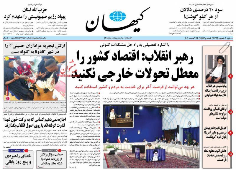 عناوین اخبار روزنامه کيهان در روز دوشنبه ۳ شهريور