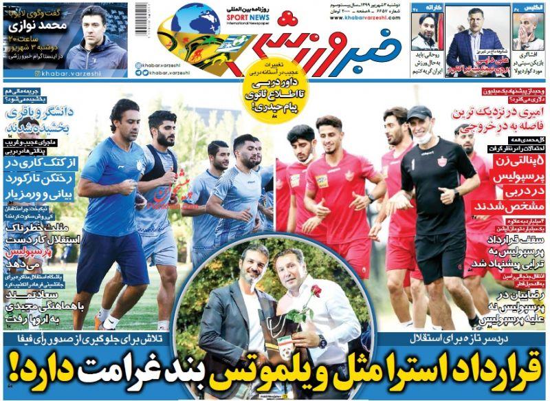 عناوین اخبار روزنامه خبر ورزشی در روز دوشنبه ۳ شهريور