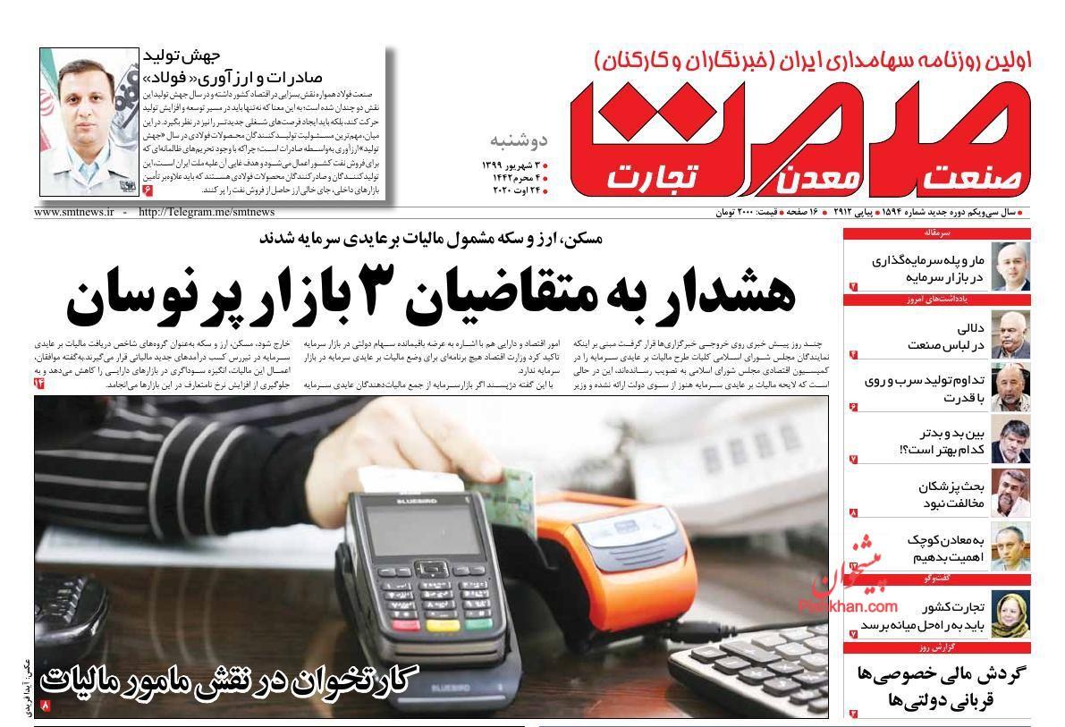 عناوین اخبار روزنامه روزگار معدن در روز دوشنبه ۳ شهریور