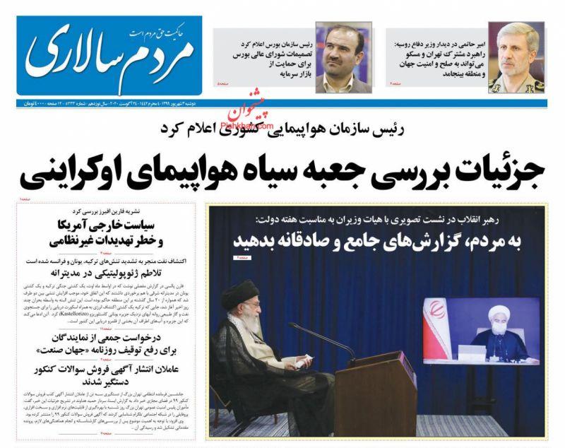 عناوین اخبار روزنامه مردم سالاری در روز دوشنبه ۳ شهريور