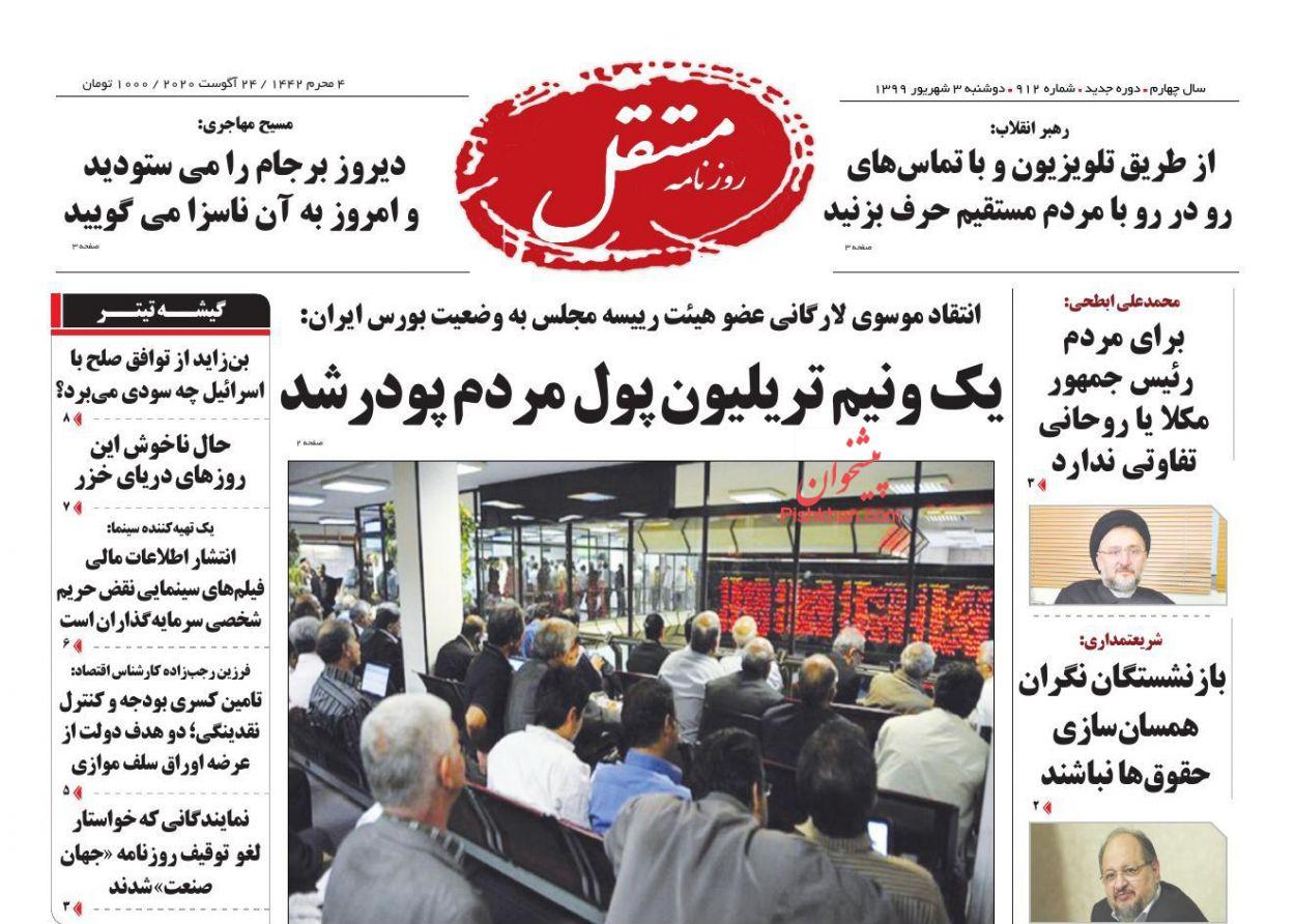 عناوین اخبار روزنامه مستقل در روز دوشنبه ۳ شهریور