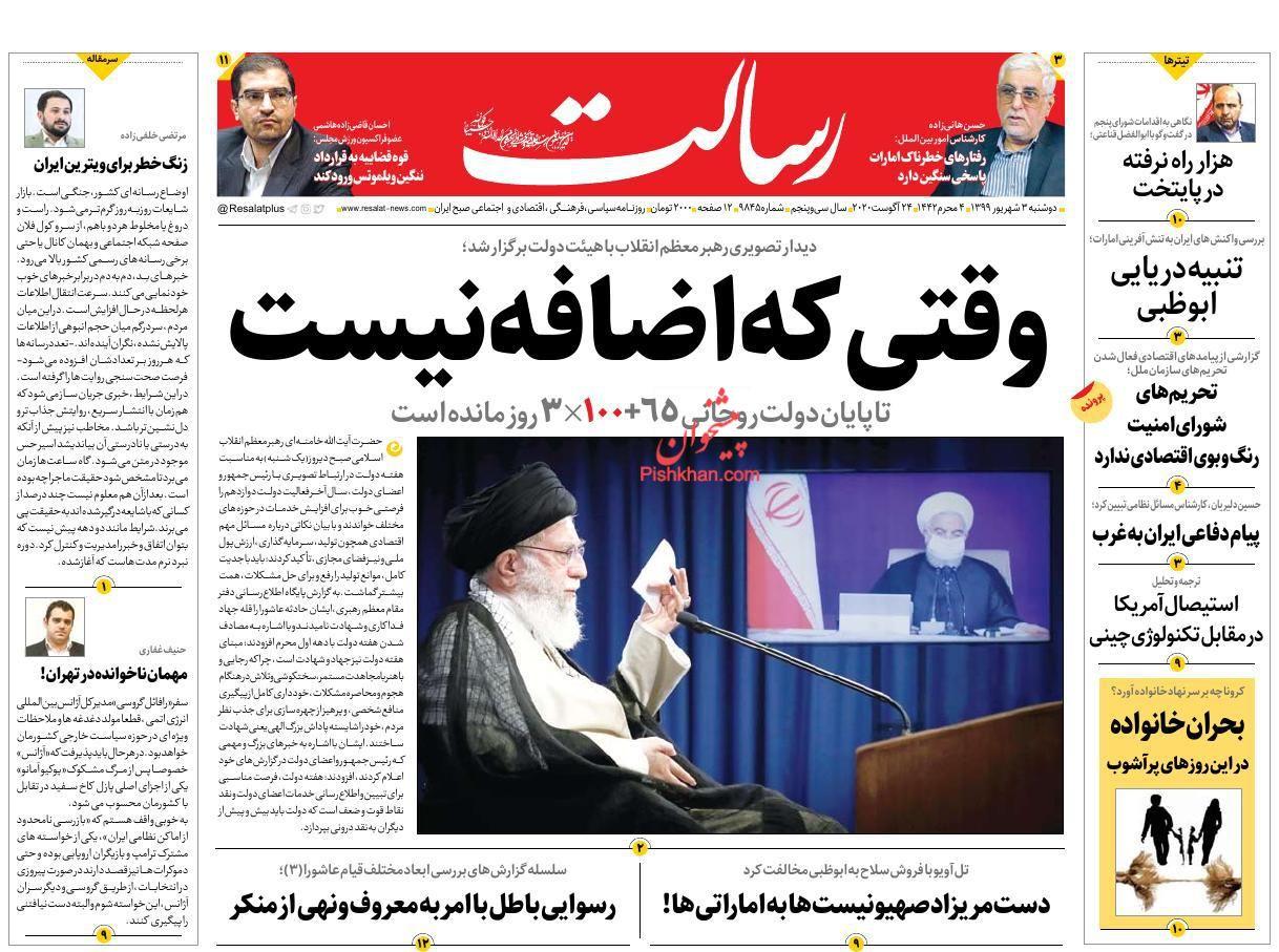 عناوین اخبار روزنامه رسالت در روز دوشنبه ۳ شهریور