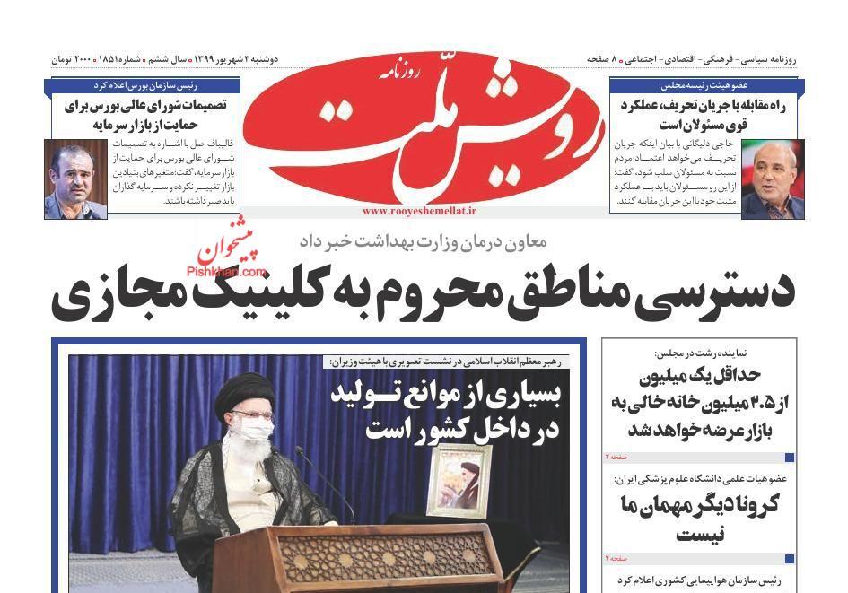 عناوین اخبار روزنامه رویش ملت در روز دوشنبه ۳ شهریور