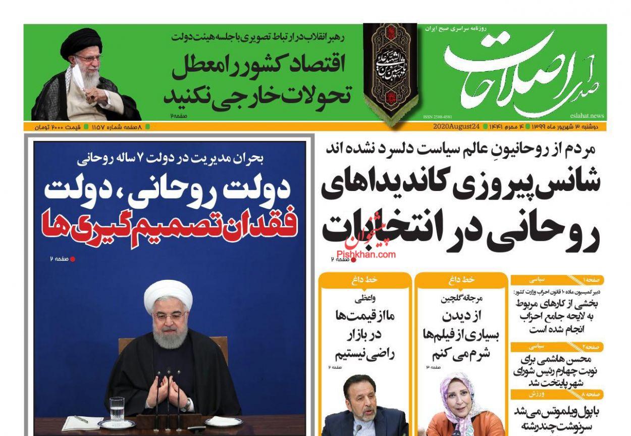 عناوین اخبار روزنامه صدای اصلاحات در روز دوشنبه ۳ شهریور