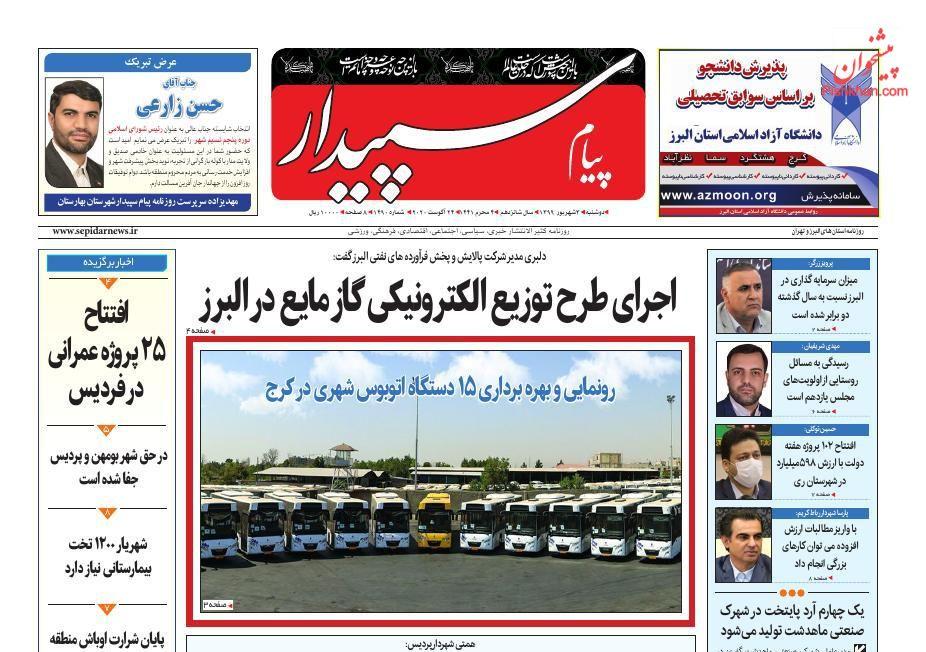 عناوین اخبار روزنامه پیام سپیدار در روز دوشنبه ۳ شهریور