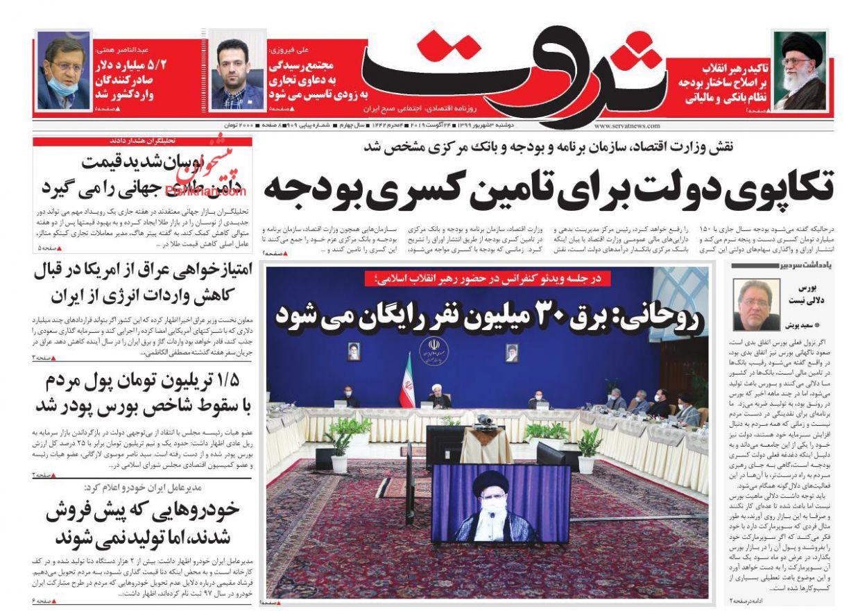 عناوین اخبار روزنامه ثروت در روز دوشنبه ۳ شهریور