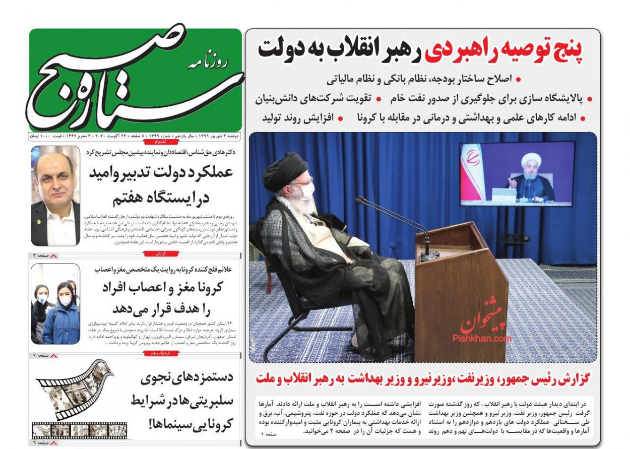 عناوین اخبار روزنامه ستاره صبح در روز دوشنبه ۳ شهریور