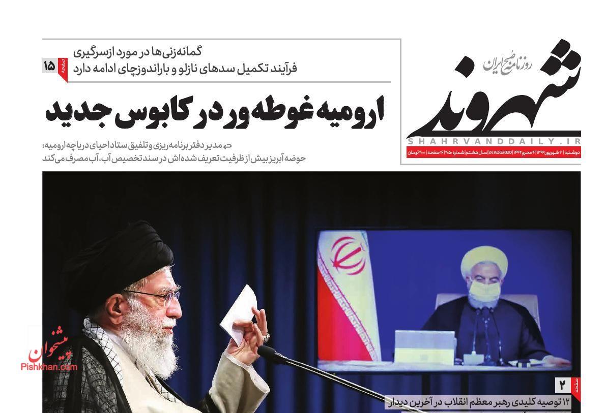 عناوین اخبار روزنامه شهروند در روز دوشنبه ۳ شهریور