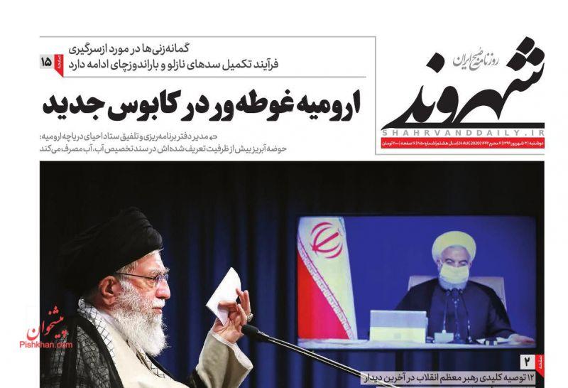 عناوین اخبار روزنامه شهروند در روز دوشنبه ۳ شهريور
