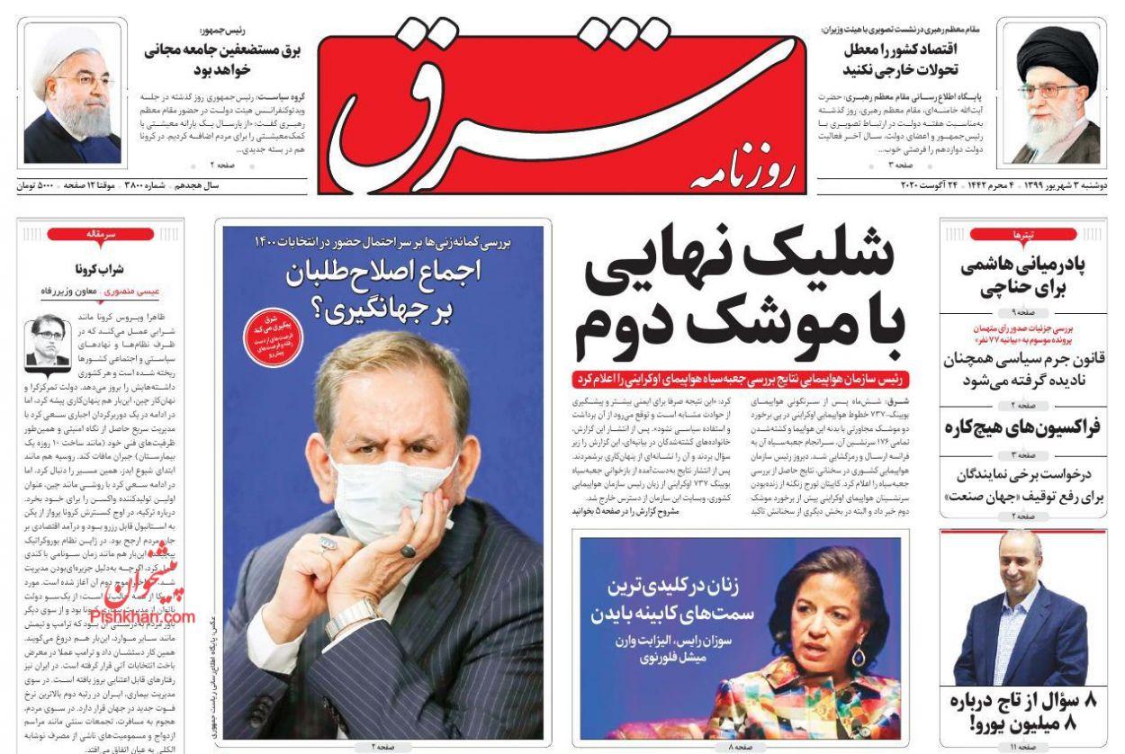 عناوین اخبار روزنامه شرق در روز دوشنبه ۳ شهریور