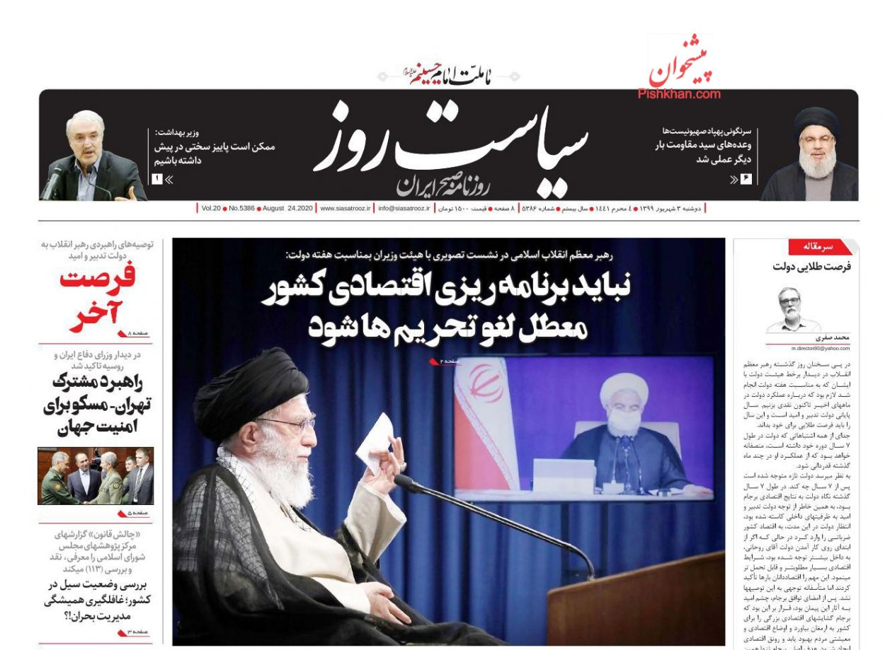 عناوین اخبار روزنامه سیاست روز در روز دوشنبه ۳ شهریور