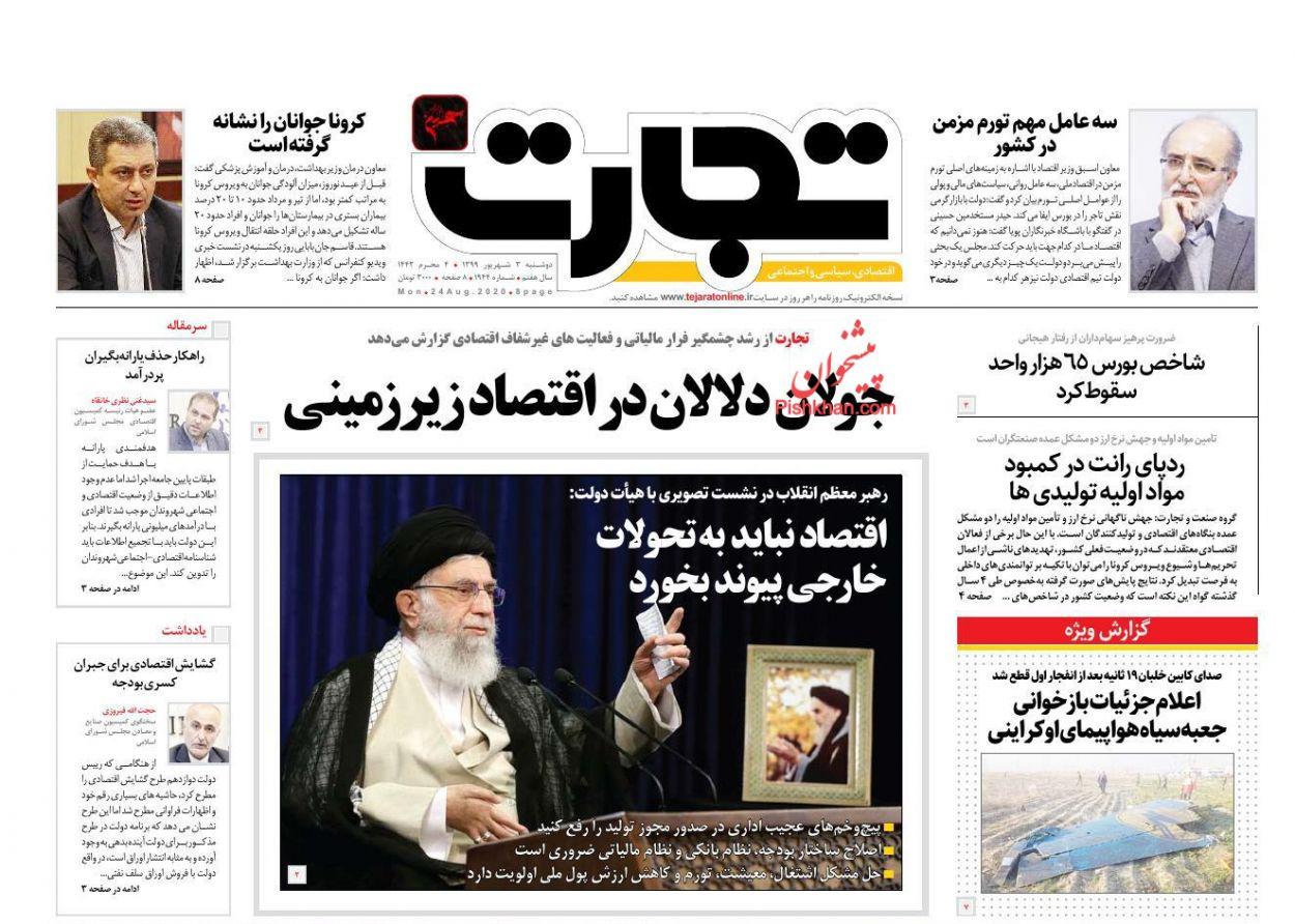 عناوین اخبار روزنامه تجارت در روز دوشنبه ۳ شهریور