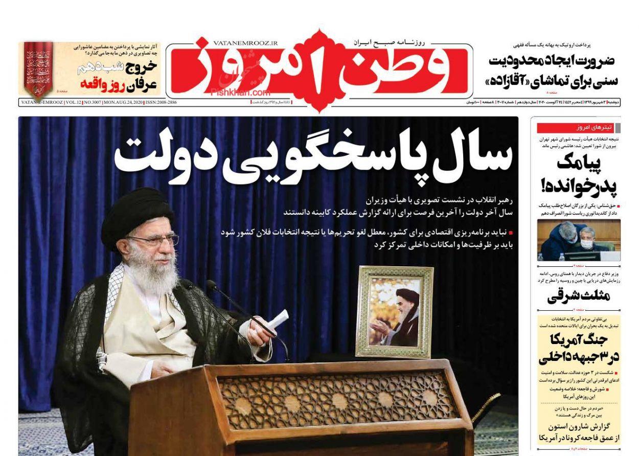 عناوین اخبار روزنامه وطن امروز در روز دوشنبه ۳ شهریور