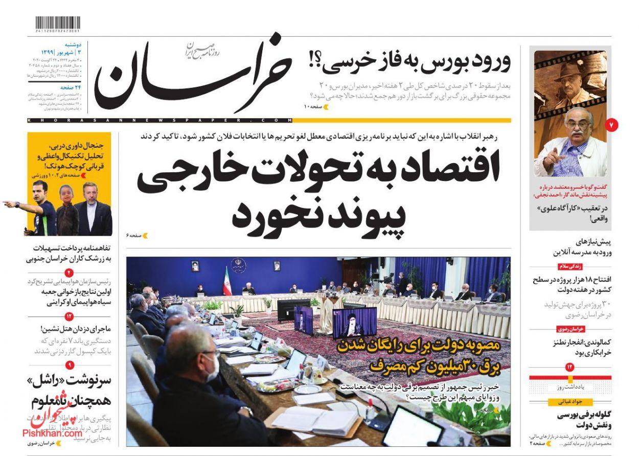 عناوین اخبار روزنامه خراسان در روز دوشنبه ۳ شهریور
