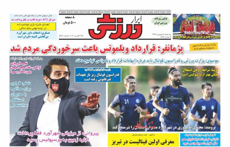 عناوین اخبار روزنامه ابرار ورزشى در روز سهشنبه ۴ شهريور