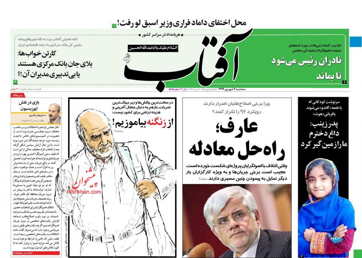 عناوین اخبار روزنامه آفتاب یزد در روز سهشنبه ۴ شهریور