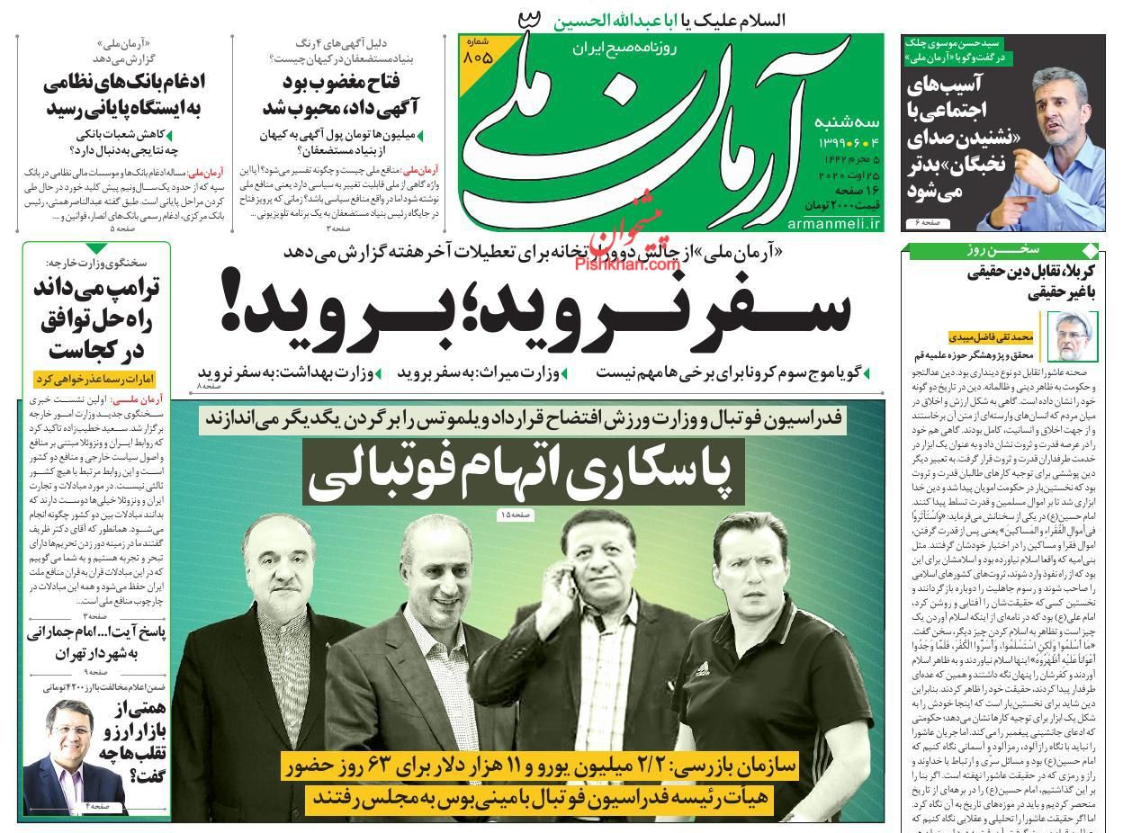 عناوین اخبار روزنامه آرمان ملی در روز سهشنبه ۴ شهریور