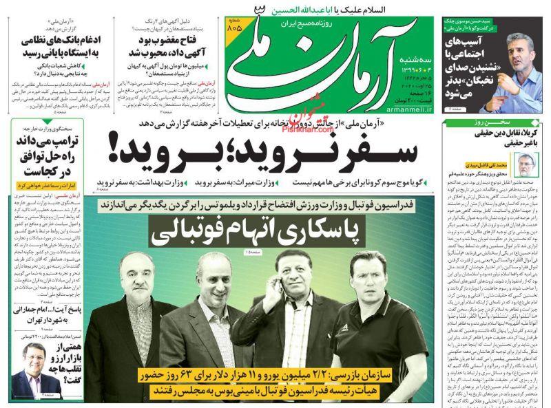 عناوین اخبار روزنامه آرمان ملی در روز سهشنبه ۴ شهريور
