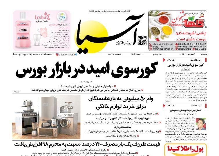 عناوین اخبار روزنامه آسیا در روز سهشنبه ۴ شهريور
