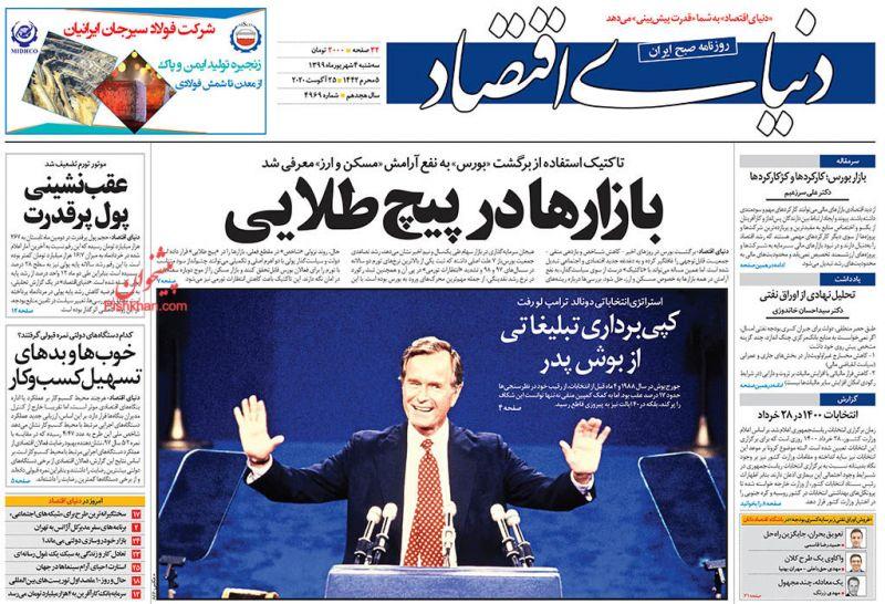 عناوین اخبار روزنامه دنیای اقتصاد در روز سهشنبه ۴ شهريور