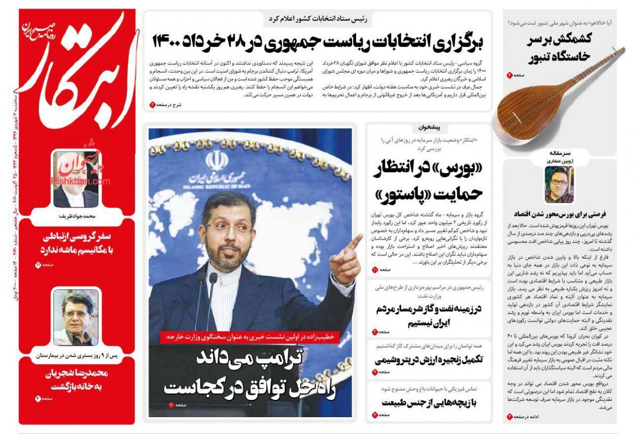 عناوین اخبار روزنامه ابتکار در روز سهشنبه ۴ شهریور