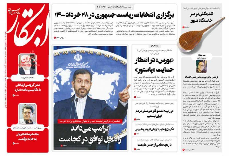 عناوین اخبار روزنامه ابتکار در روز سهشنبه ۴ شهريور
