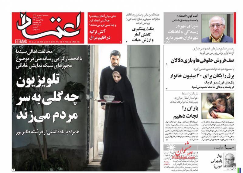 عناوین اخبار روزنامه اعتماد در روز سهشنبه ۴ شهريور