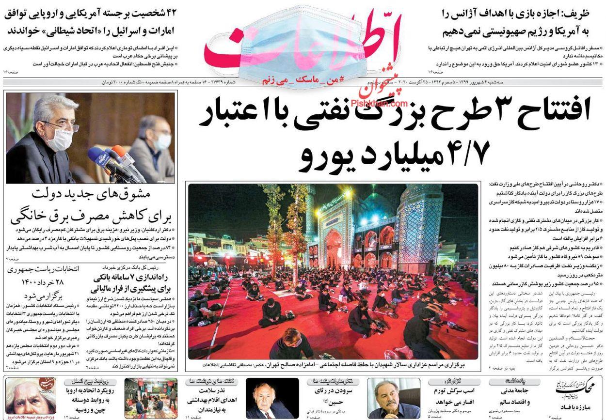 عناوین اخبار روزنامه اطلاعات در روز سهشنبه ۴ شهریور