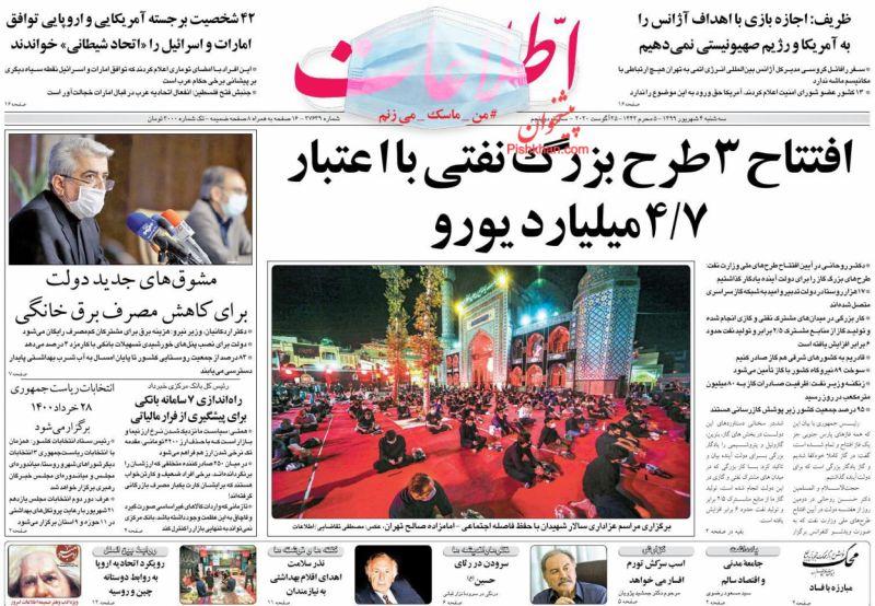 عناوین اخبار روزنامه اطلاعات در روز سهشنبه ۴ شهريور