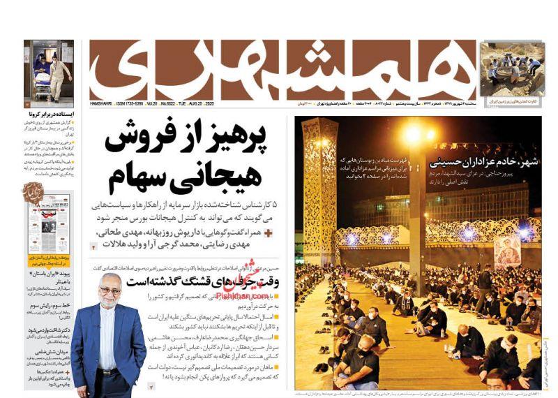 عناوین اخبار روزنامه همشهری در روز سهشنبه ۴ شهريور