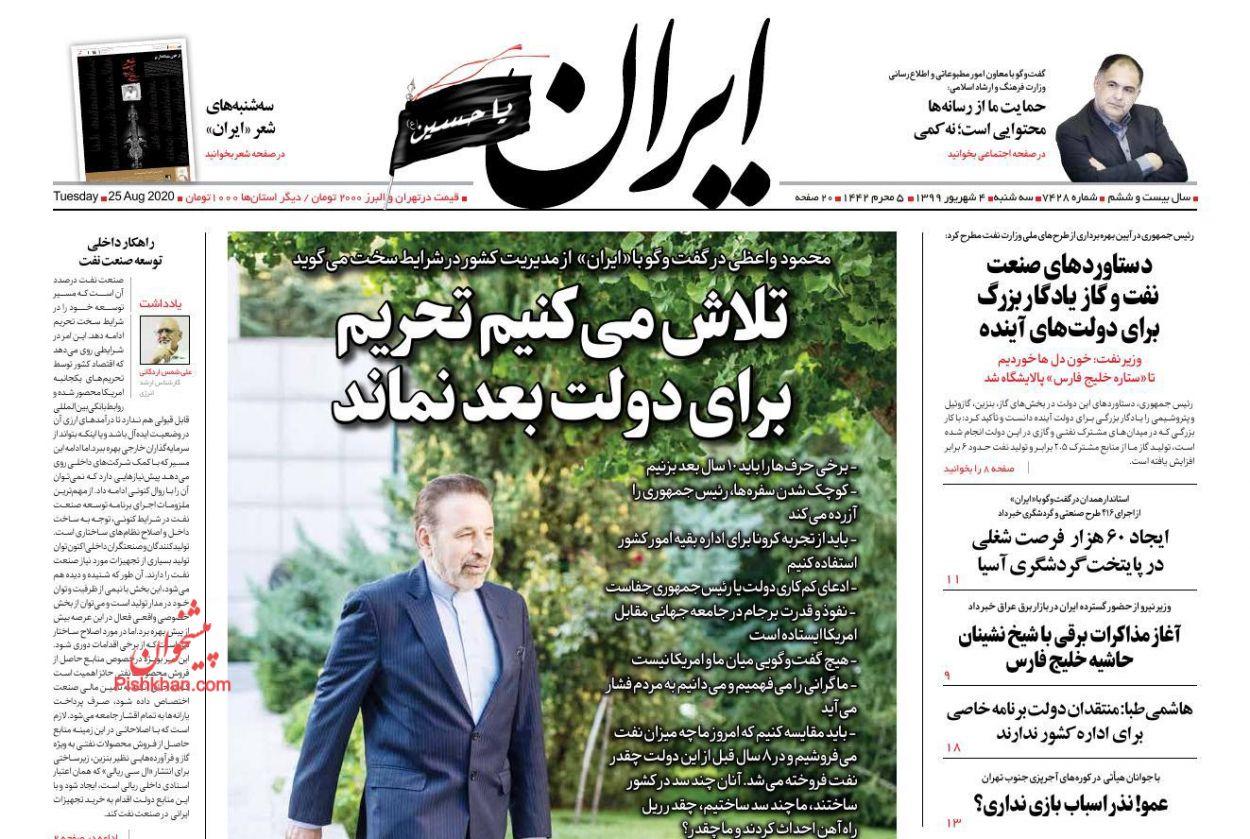عناوین اخبار روزنامه ایران در روز سهشنبه ۴ شهریور