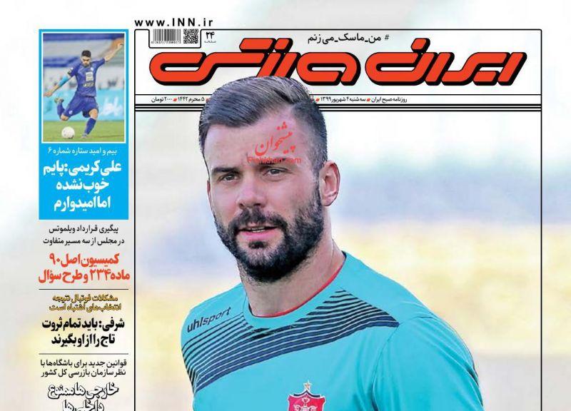 عناوین اخبار روزنامه ایران ورزشی در روز سهشنبه ۴ شهريور