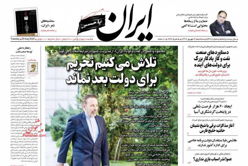 عناوین اخبار روزنامه ایران در روز سهشنبه ۴ شهريور