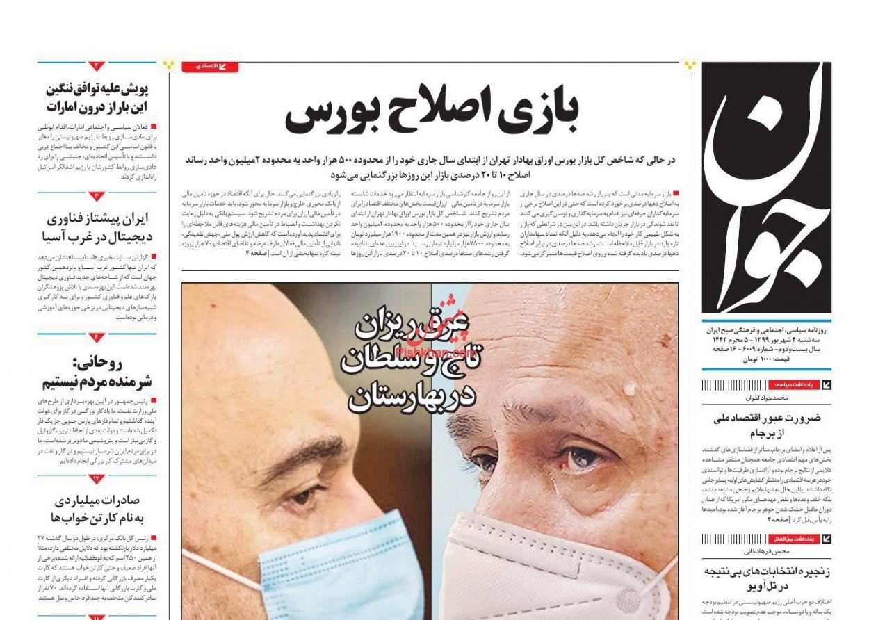 عناوین اخبار روزنامه جوان در روز سهشنبه ۴ شهریور