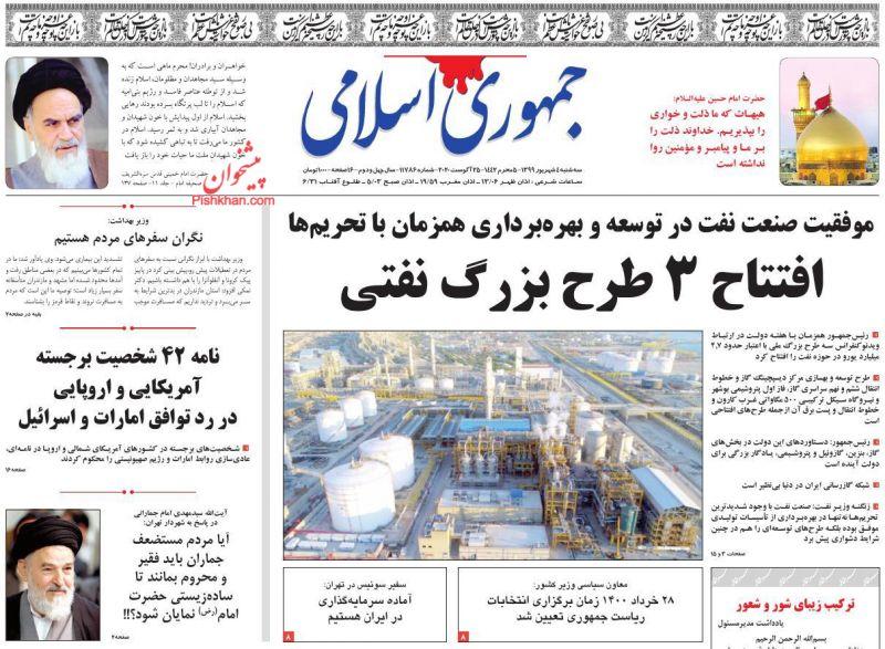 عناوین اخبار روزنامه جمهوری اسلامی در روز سهشنبه ۴ شهريور