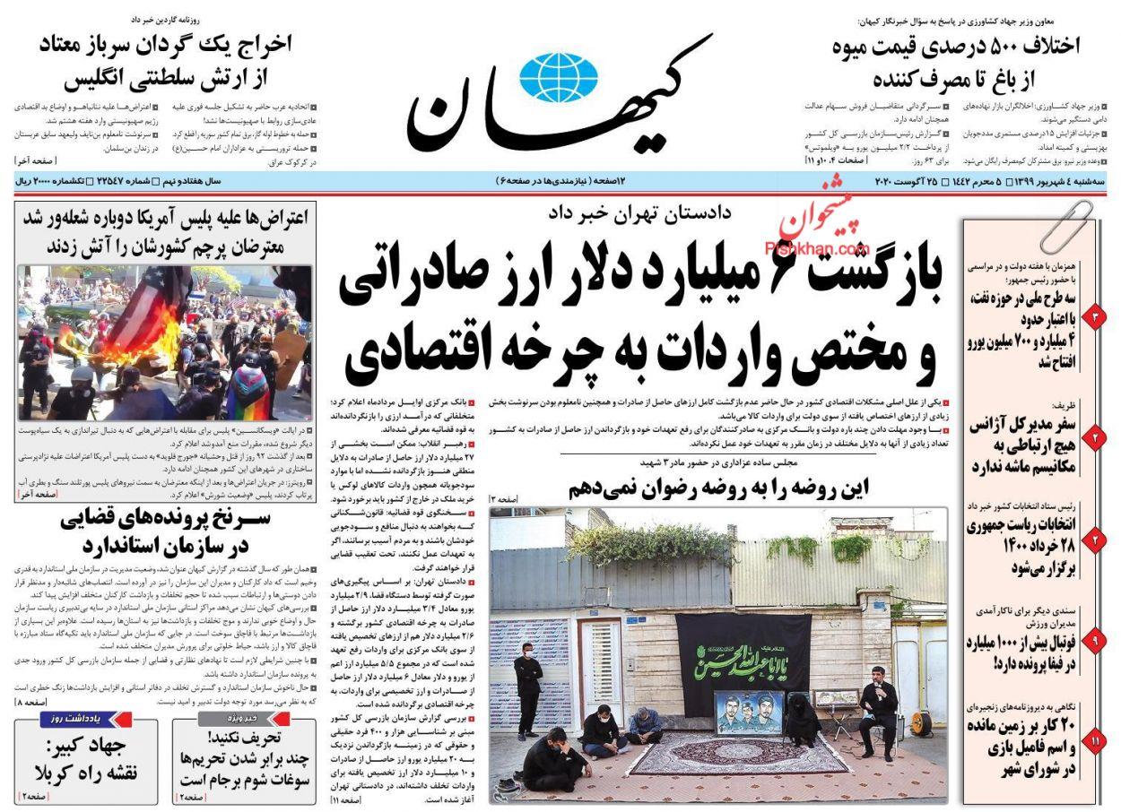 عناوین اخبار روزنامه کیهان در روز سهشنبه ۴ شهریور