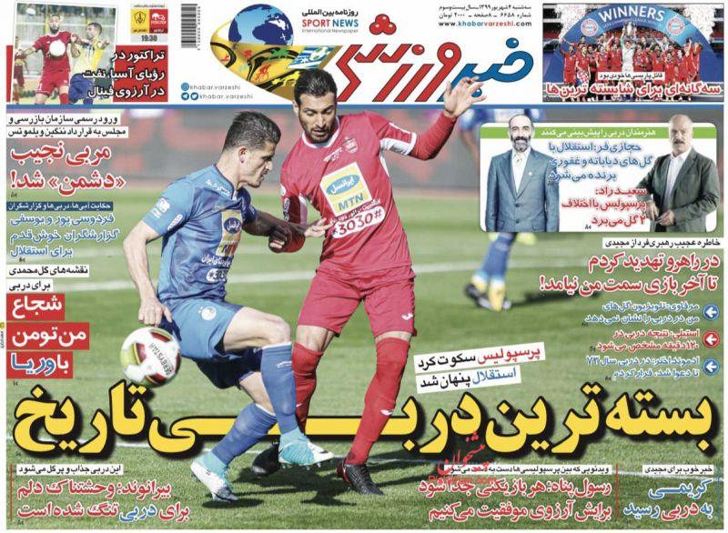 عناوین اخبار روزنامه خبر ورزشی در روز سهشنبه ۴ شهريور