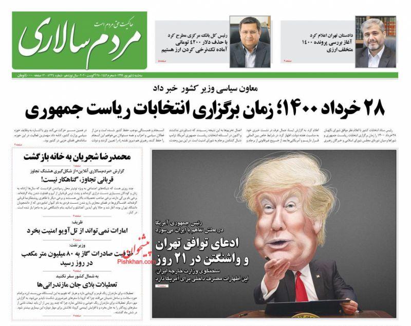 عناوین اخبار روزنامه مردم سالاری در روز سهشنبه ۴ شهريور