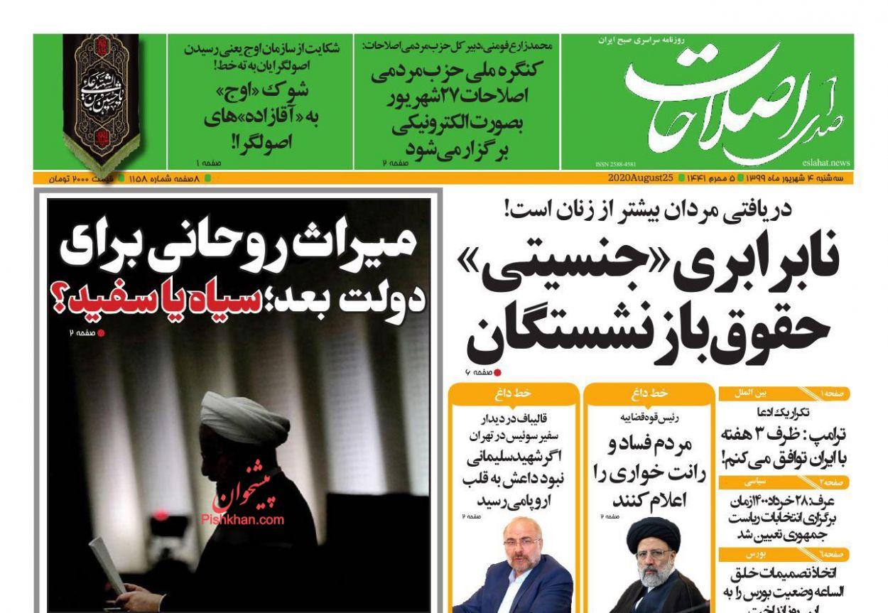عناوین اخبار روزنامه صدای اصلاحات در روز سهشنبه ۴ شهریور