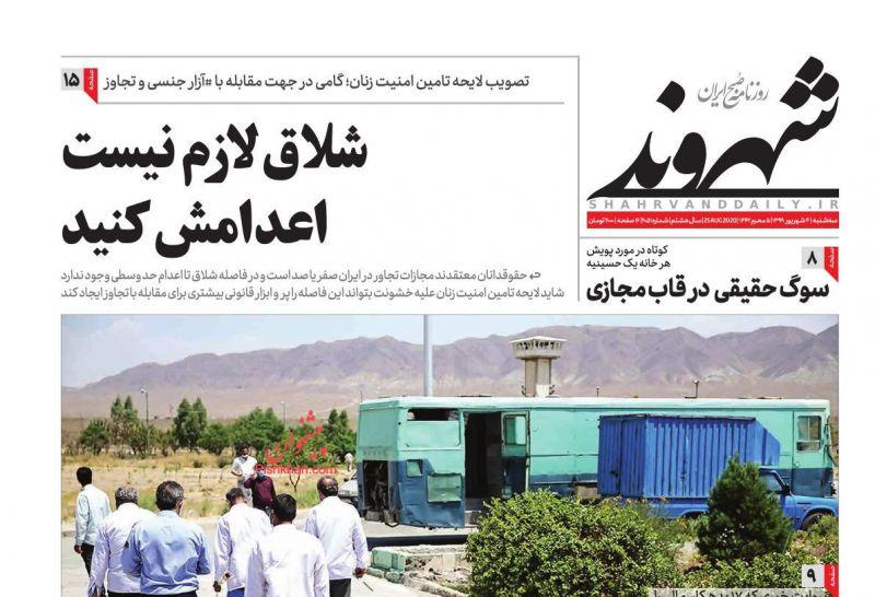 عناوین اخبار روزنامه شهروند در روز سهشنبه ۴ شهريور