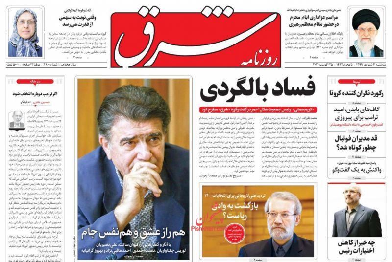 عناوین اخبار روزنامه شرق در روز سهشنبه ۴ شهريور