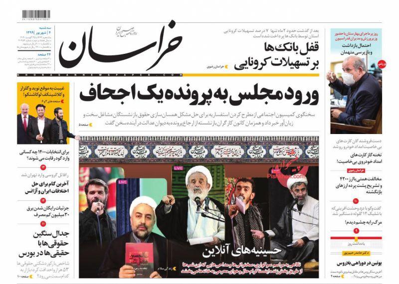 عناوین اخبار روزنامه خراسان در روز سهشنبه ۴ شهريور