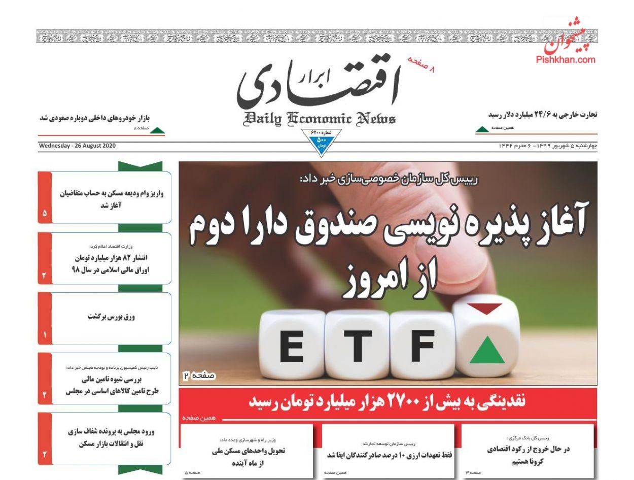 عناوین اخبار روزنامه ابرار اقتصادی در روز چهارشنبه ۵ شهریور