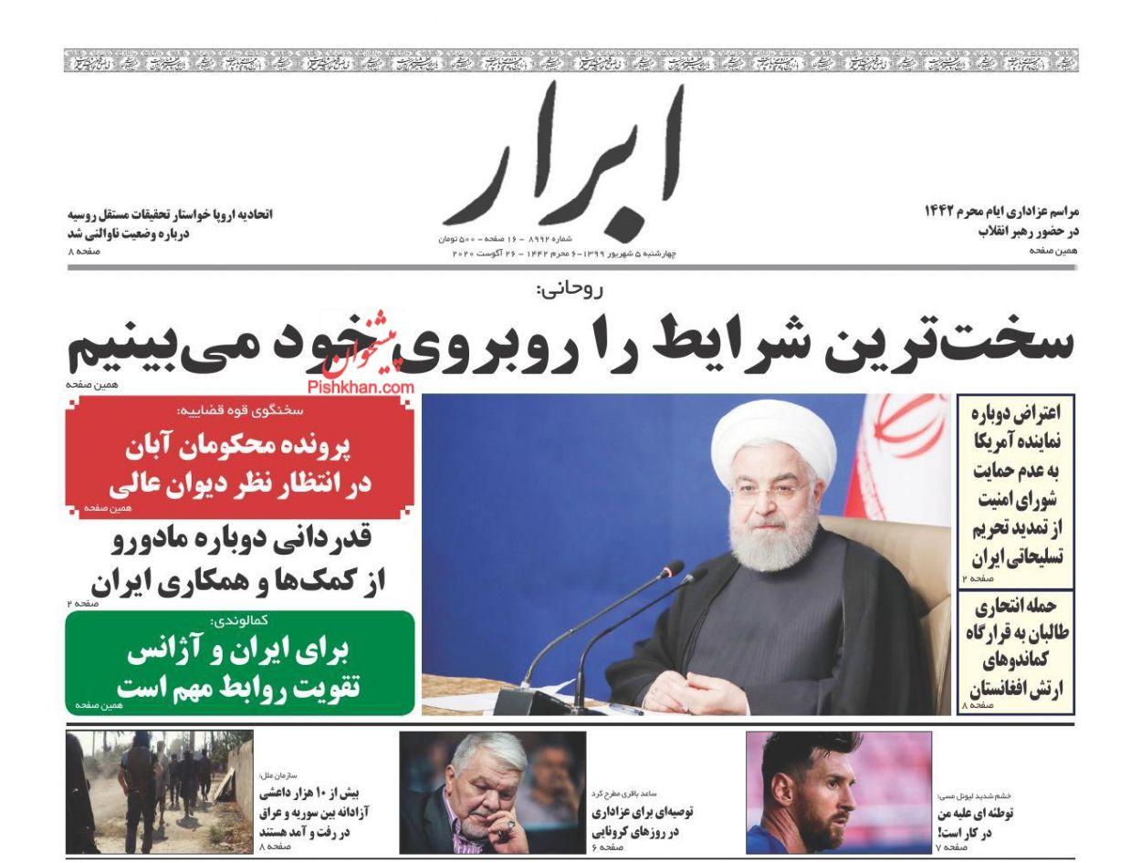 عناوین اخبار روزنامه ابرار در روز چهارشنبه ۵ شهریور
