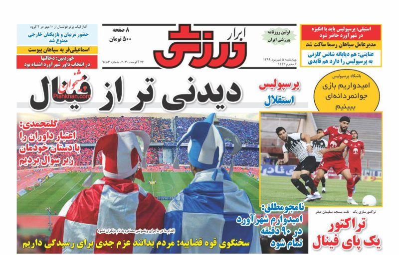 عناوین اخبار روزنامه ابرار ورزشى در روز چهارشنبه ۵ شهريور