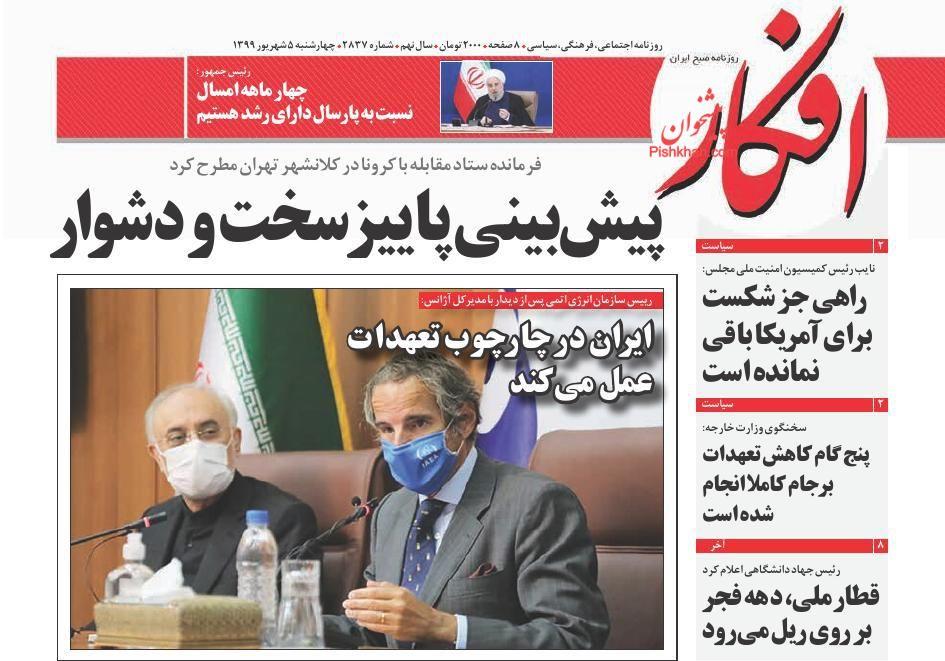 عناوین اخبار روزنامه افکار در روز چهارشنبه ۵ شهریور