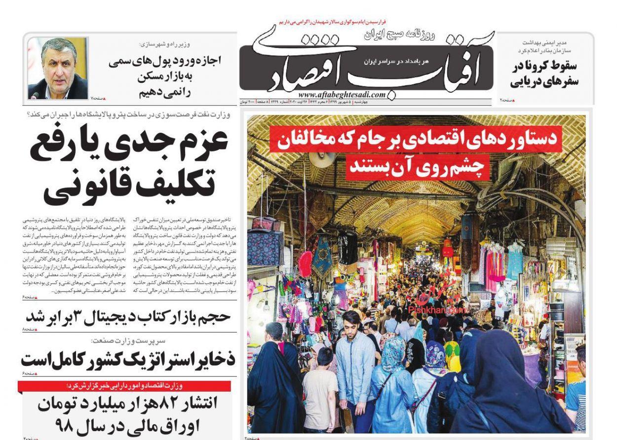 عناوین اخبار روزنامه آفتاب اقتصادی در روز چهارشنبه ۵ شهریور