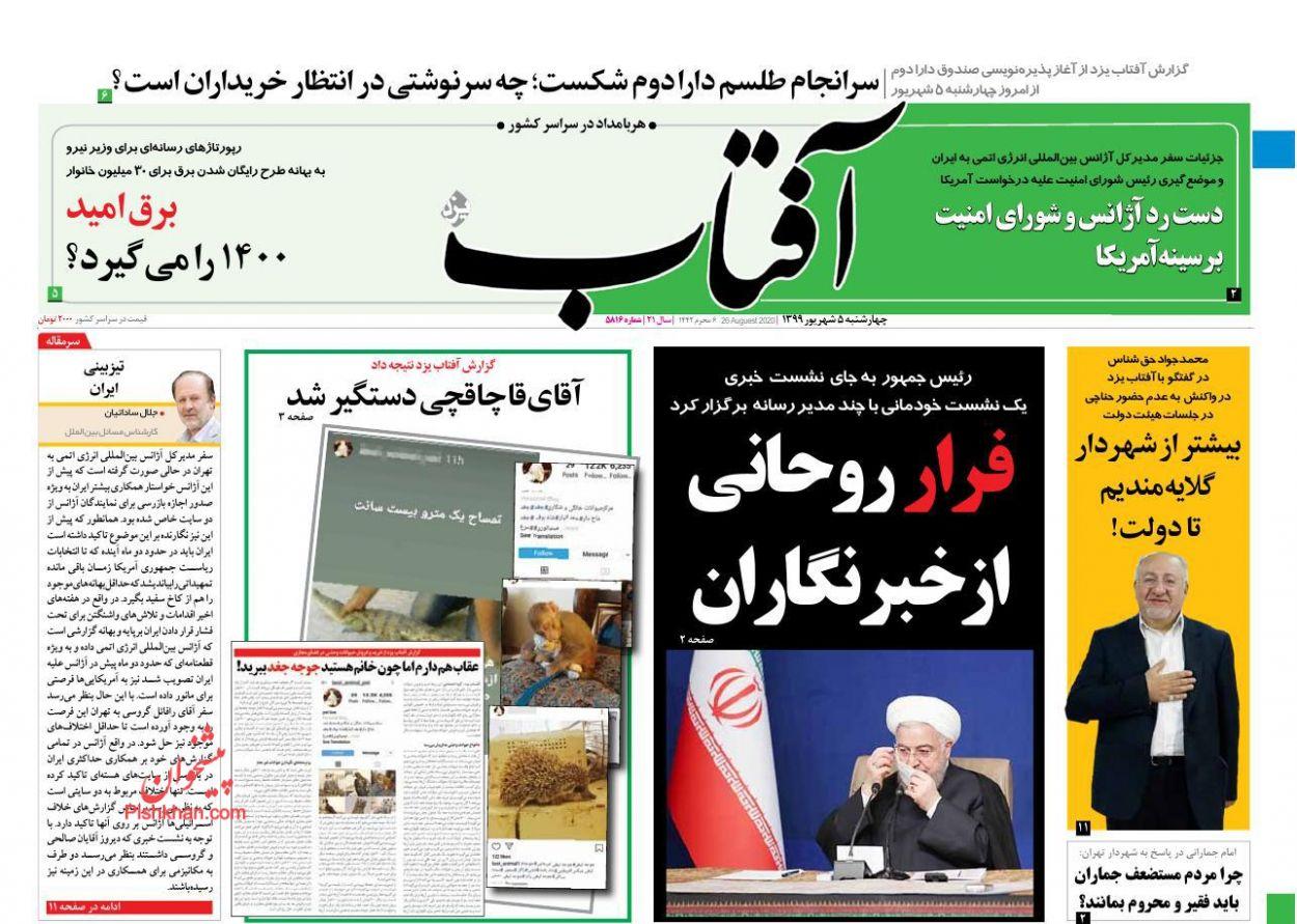 عناوین اخبار روزنامه آفتاب یزد در روز چهارشنبه ۵ شهریور