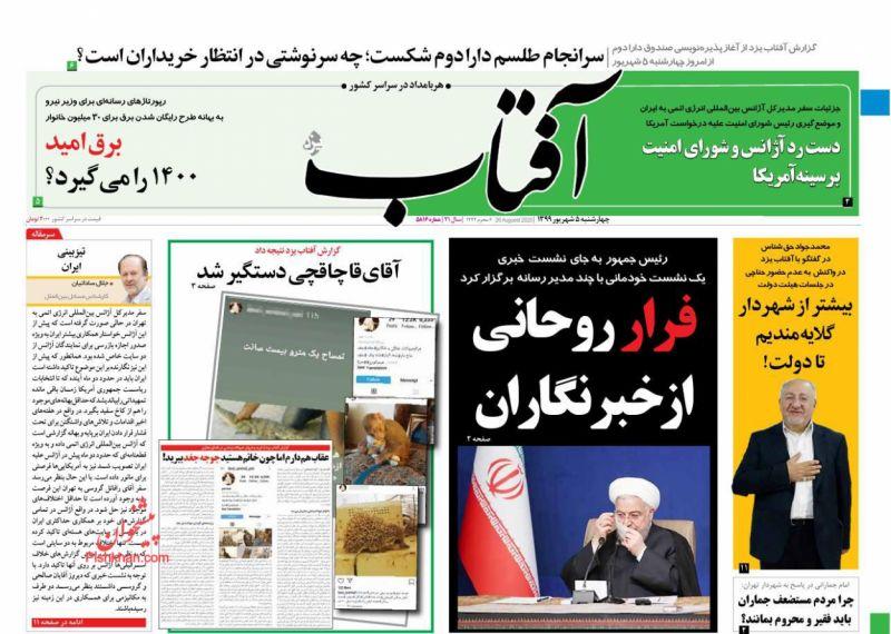 عناوین اخبار روزنامه آفتاب یزد در روز چهارشنبه ۵ شهريور