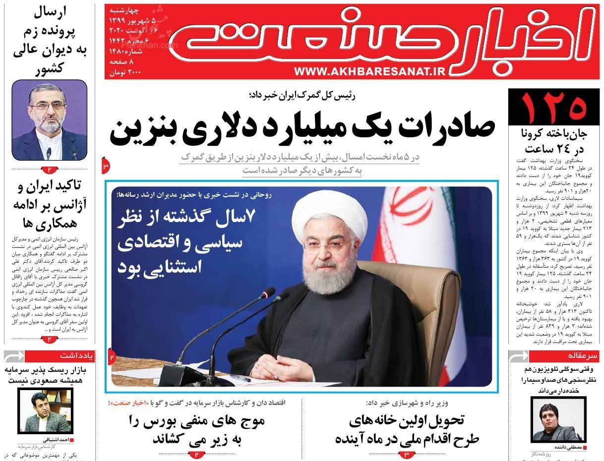 عناوین اخبار روزنامه اخبار صنعت در روز چهارشنبه ۵ شهریور
